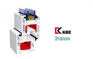 Окна KBE Эталон